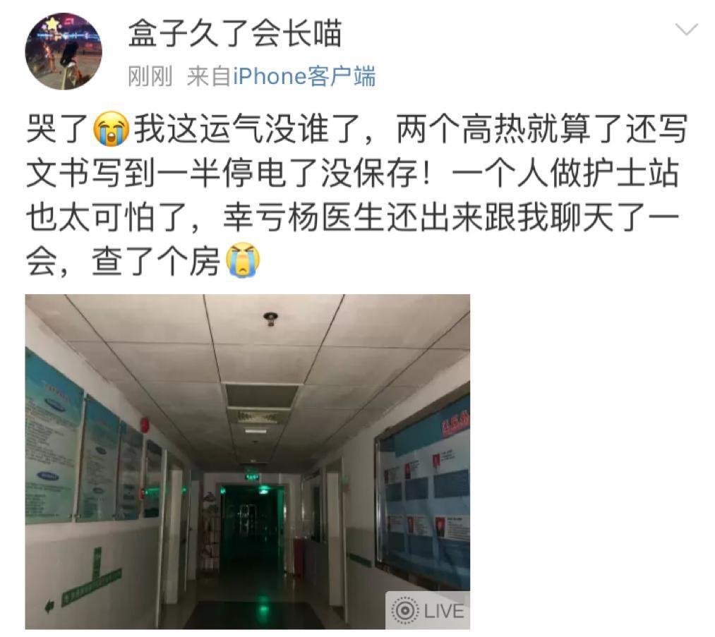 广州的医院也受影响,所幸未酿成医疗事故。(网络图片)