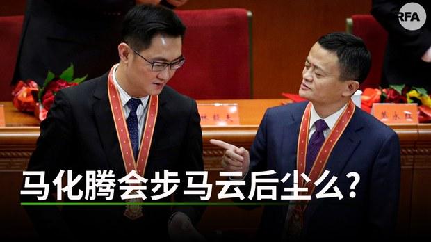 腾讯步阿里巴巴后尘     中国展开电商反垄断调查