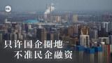 北京嚴限民企融資圈地   卻讓國企搶佔地產市場