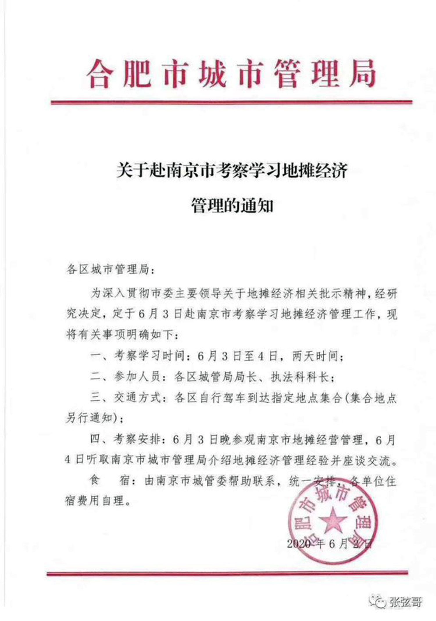 合肥市城管赴南京学习地摊经济通知。(网络图片/乔龙提供)
