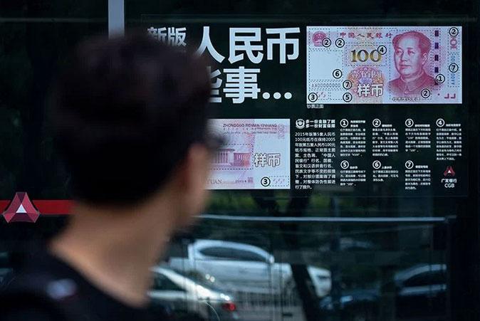民众担忧人民币继续贬值。(资料图/法新社)