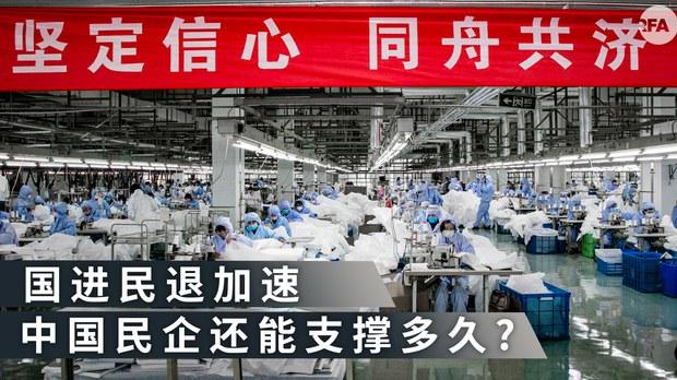 中国将加快国进民退步伐   浙江民企面临国资入股