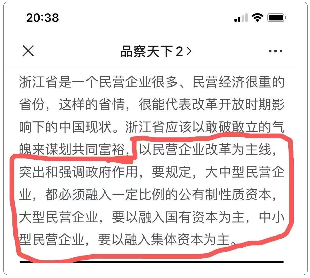 民营企业最多的浙江省,面临国资涌入。(网络截图)