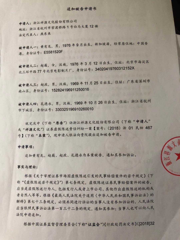 """""""蛇吞象""""不果 赵薇夫妇遭股民索赔(组图)"""