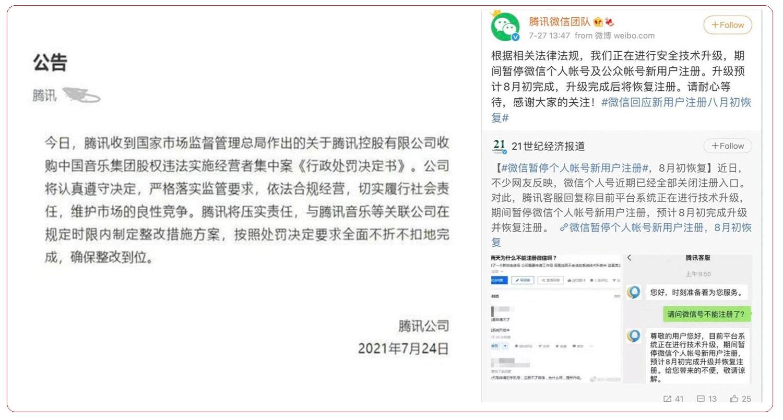 左图:腾讯公司收到当局处罚通知。 右图:微信团队给用户的通知。(乔龙提供)