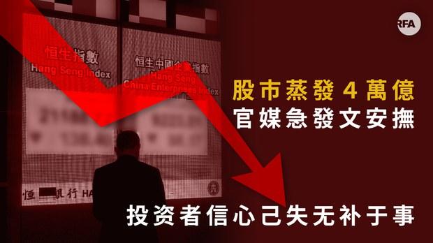 A股兩天蒸發4萬億市值   官媒急發文安撫難阻外資拋售