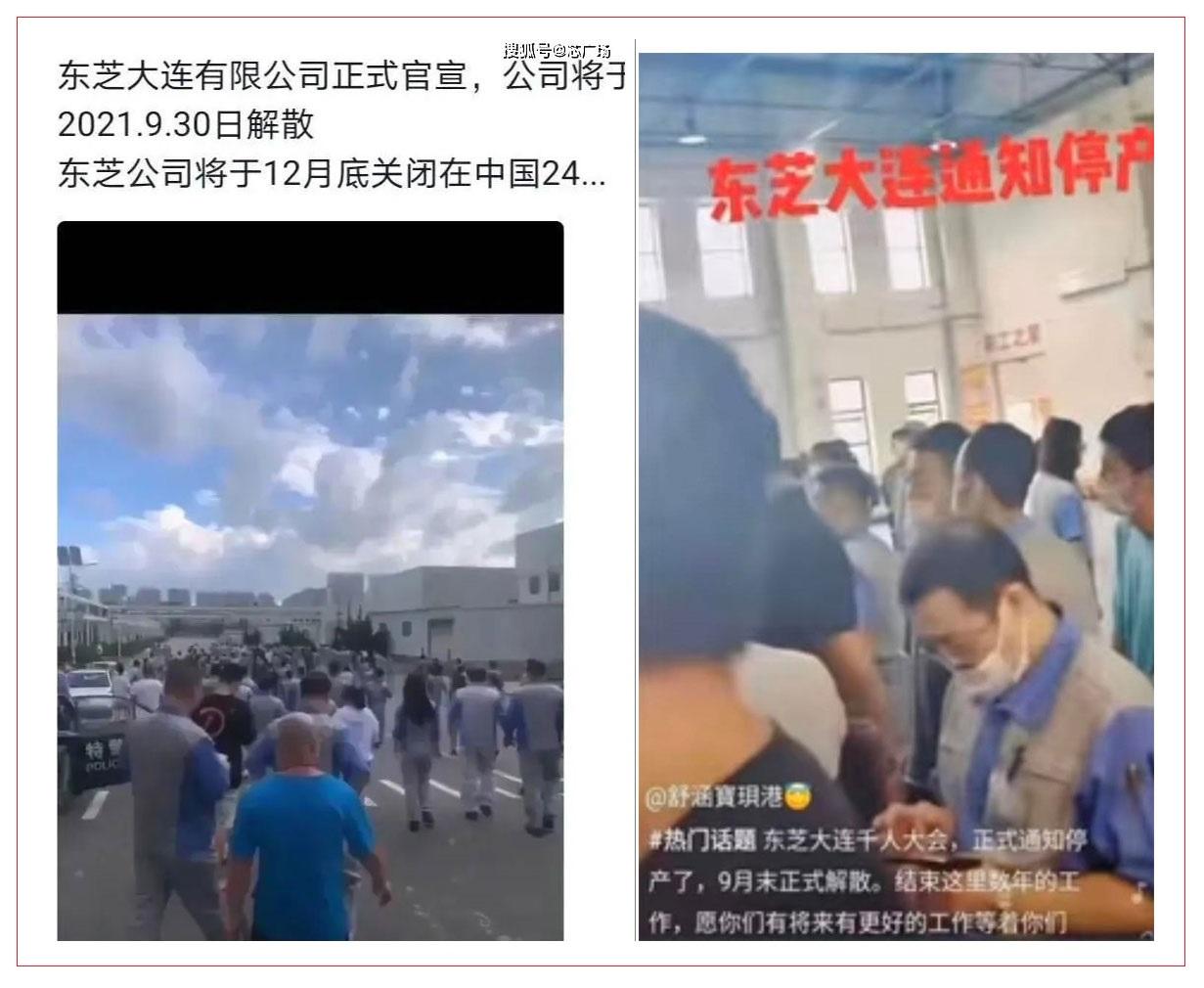 左圖:日本東芝大連工廠宣佈9月底關閉。(網絡圖片); 右圖:東芝大連工廠資方通知工人遣散事宜。(網絡圖片)
