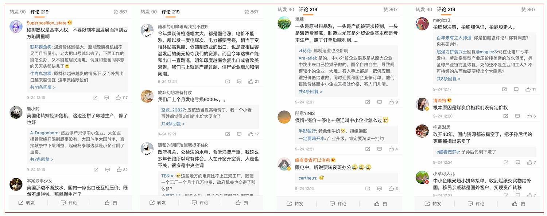網民不停的抱怨政府限電措施不公平,中小企業叫苦不迭。(喬龍提供)