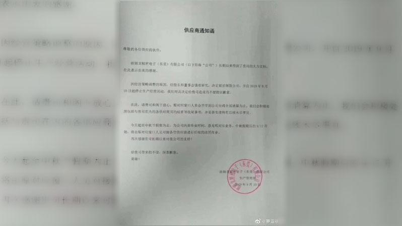 欧姆龙东莞公司致函供应商(网络图片/乔龙提供)
