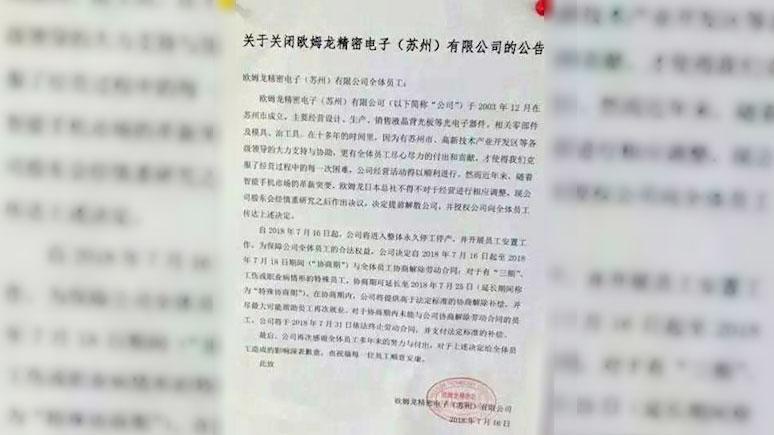 苏州欧姆龙贴出的《关于关闭欧姆龙精密电子(苏州)有限公司的公告》显示,欧姆龙苏州厂宣布自2018年7月16日起,公司将进入整体永久停产。(志愿者提供/记者乔龙)