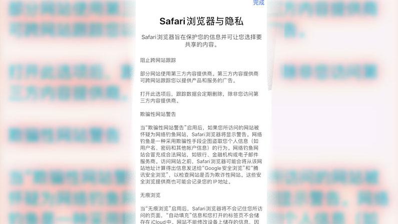 為什麼蘋果對在中國使用騰訊安全瀏覽相當沉默?