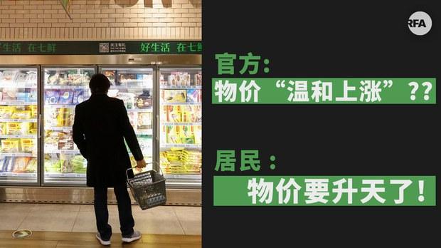 """官方宣称物价""""温和上涨""""   基层反映粮价早已翻倍"""