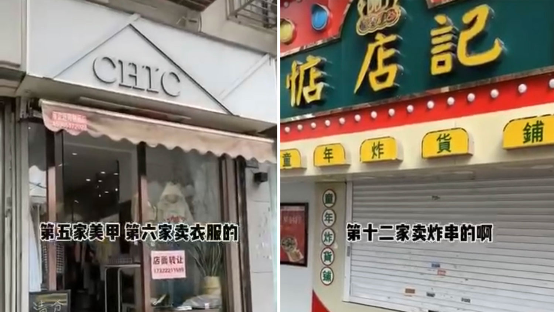 南京新街口闹市区,不少店铺求售。(视频截图)