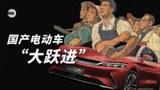 """國產電動車 """"大躍進""""如箭在弦"""