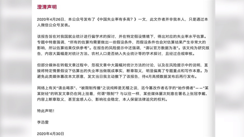 对于传闻,李迅雷澄清不再担任证券研究所所长与披露消息无关。(网络图片/乔龙提供)
