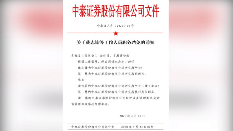 中泰证券公司研究所发文免去李迅雷所长职务。(网络图片/乔龙提供)