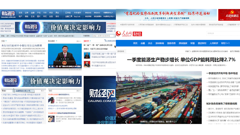 中國各路媒體對美方加徵關稅一事集體失聲(網頁截圖)