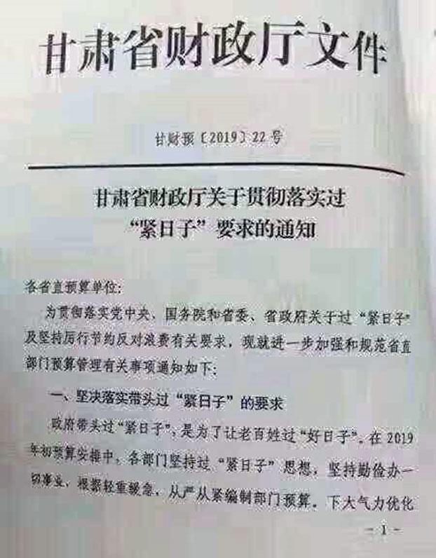 """甘肃省财政厅发文落实中央过""""紧日子""""通知。(网络图片)"""