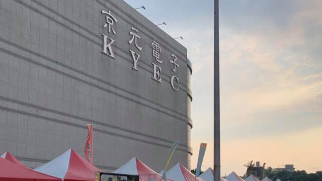 全球芯片生产龙头京元电子。(脸书图片)