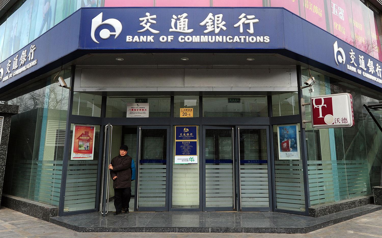 图为北京交通银行分行。(法新社)