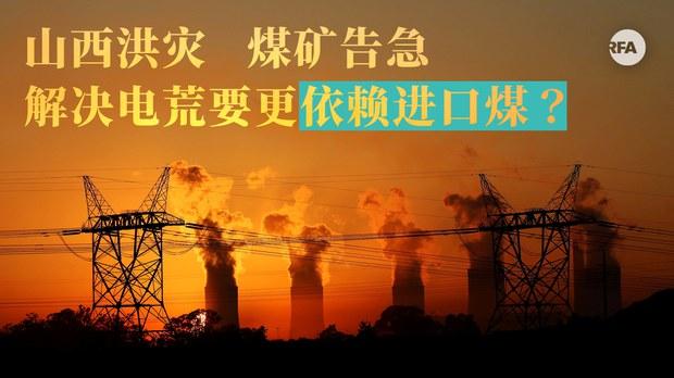 产煤大省山西27座煤矿停产   中国燃煤困境雪上加霜