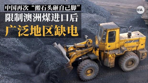 中国制裁澳洲煤后挫本国民生经济   浙江湖南限电关闭路灯(photo:RFA)
