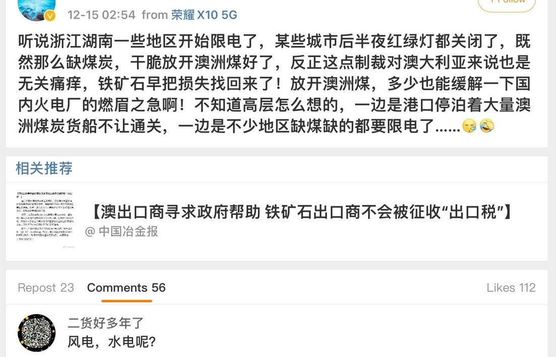 中国制裁澳洲殃及国内用煤企业。(网络截图)(photo:RFA)