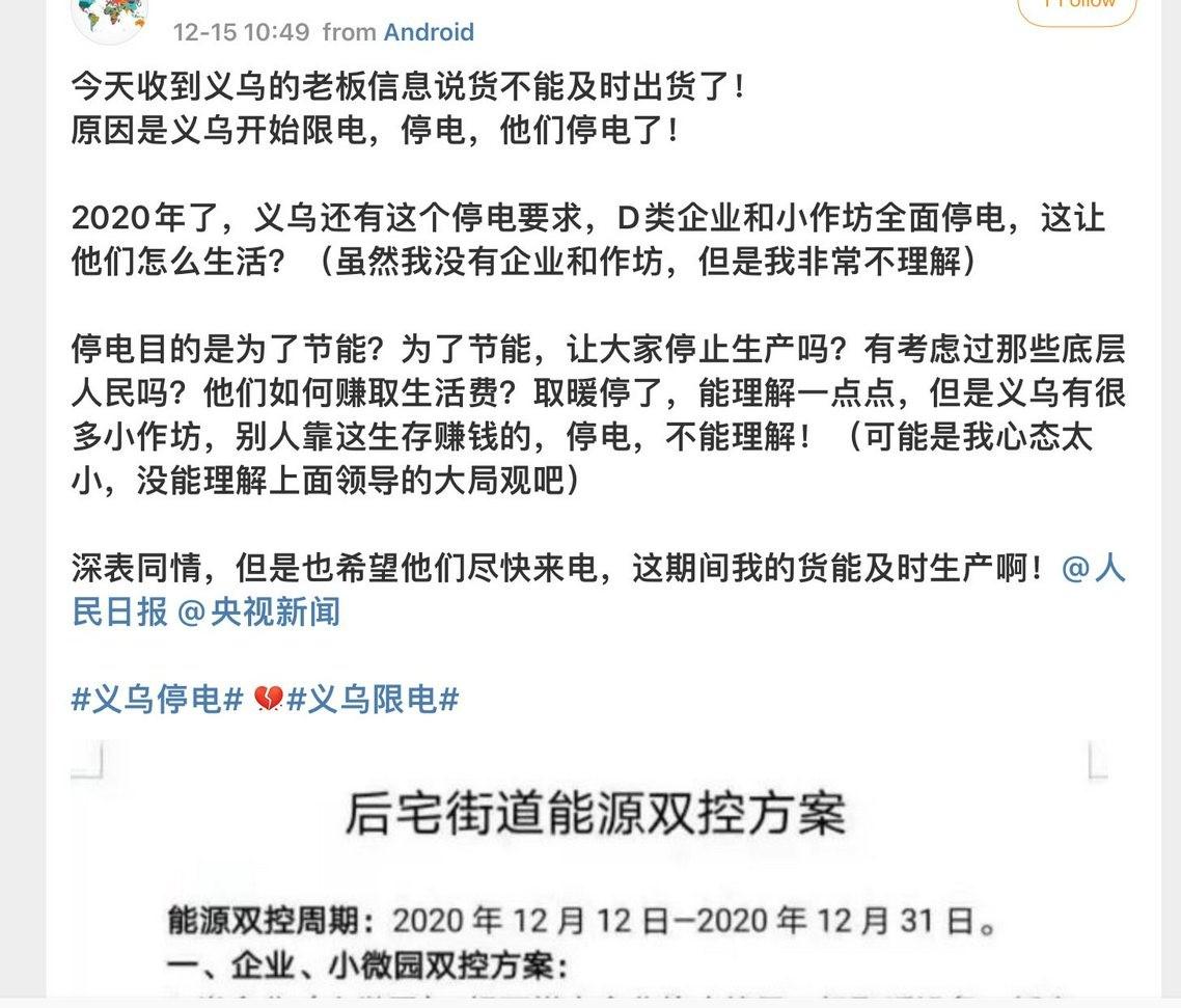 浙江义乌小作坊全面停电。(网络截图)(photo:RFA)