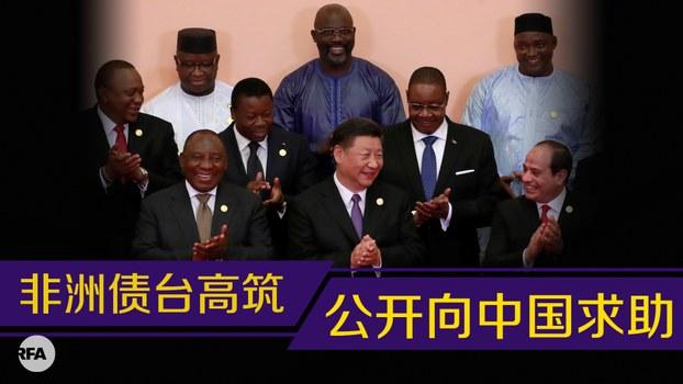 非洲债台高筑 公开向中国求助 (自由亚洲电台制图)