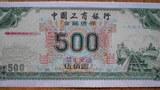 中国工商银行发行的金融债券。(public domain)