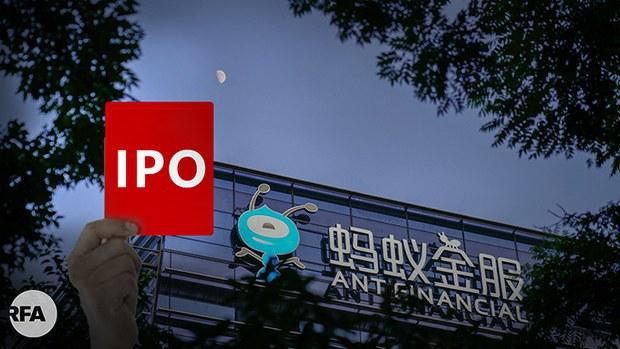 蚂蚁IPO叫停揭密  习近平忌惮太子党财团?(photo:RFA)