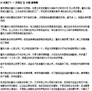 """网民智慧突破言论封锁 天线""""宝""""大战""""康""""师傅"""