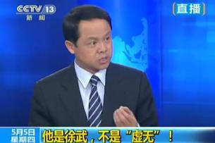 """图片:央视关注""""徐武事件""""(CCTV13电视新闻截图)"""