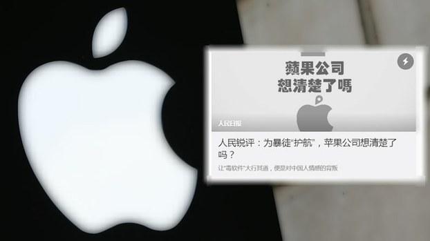 """组合图片:大陆官媒《人民日报》在微博上发表评论批评美国苹果公司将一个通报香港警方行踪,便利违法活动的地图应用程式,在应用商店上架,为""""暴徒""""护航,用心险恶。(图源:新浪微博@人民日报/法新社)"""
