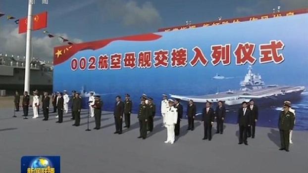 中国第二艘航母山东舰的交接仪式(视频截图)
