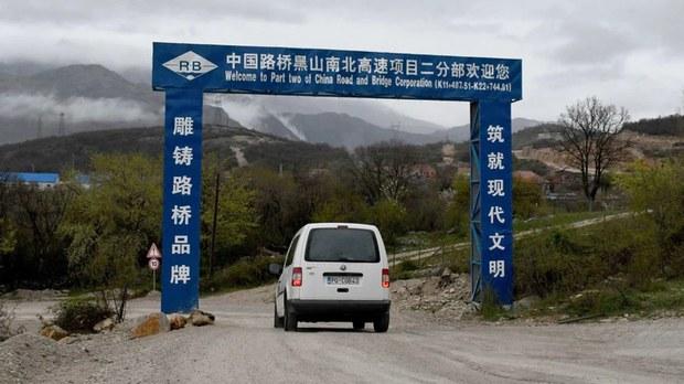 黑山共和国坠中国一带一路陷阱 求助欧盟遭拒