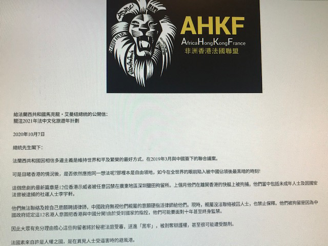 香港非洲法国联盟12日发表致法国总统马克龙的公开信,希望能够取消2021年法中文化旅游年计划。(记者蔡凌摄自网路画面)