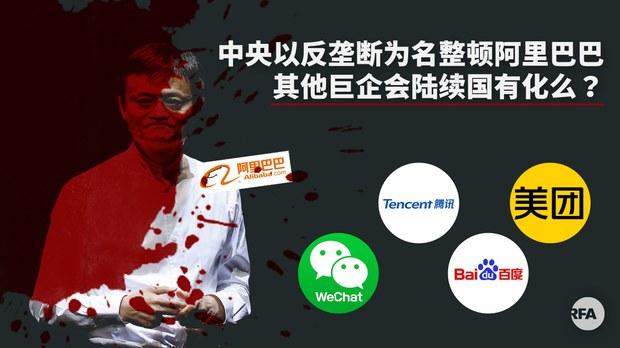去年底中国监管单位无预警叫停蚂蚁集团上市案,又对阿里巴巴展开反垄断调查。(自由亚洲电台制图)(photo:RFA)
