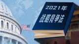 """美参院推战略竞争法抗衡中国   中方""""坚决反对"""""""