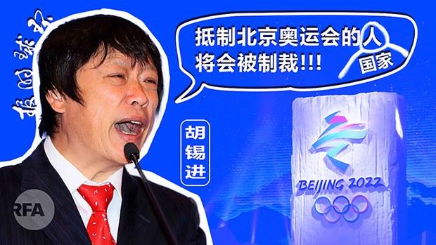一百八十多人权组织呼吁抵制北京冬奥会  官媒扬言反制