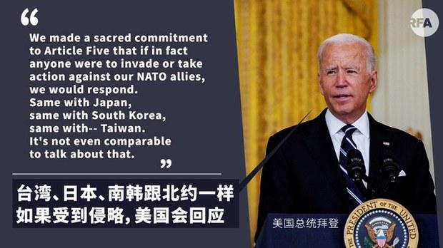拜登提北约集体防御承诺首次触及台湾 美:对台政策不变