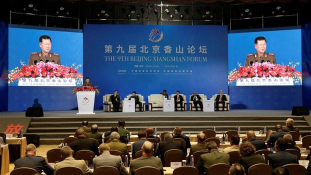 """第九届北京香山论坛2019年10月20日至22日在北京举行。""""人工智能(AI)与未来战争""""是分组会议中的一项重要议题。(美联社)"""