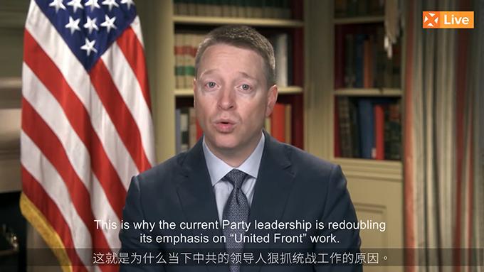 美国国家安全副顾问博明2020年10月23日就中共统战发表演说(视频截图)