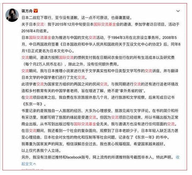 蒋方舟在微博回应赴日交流一事。(蒋方舟微博)