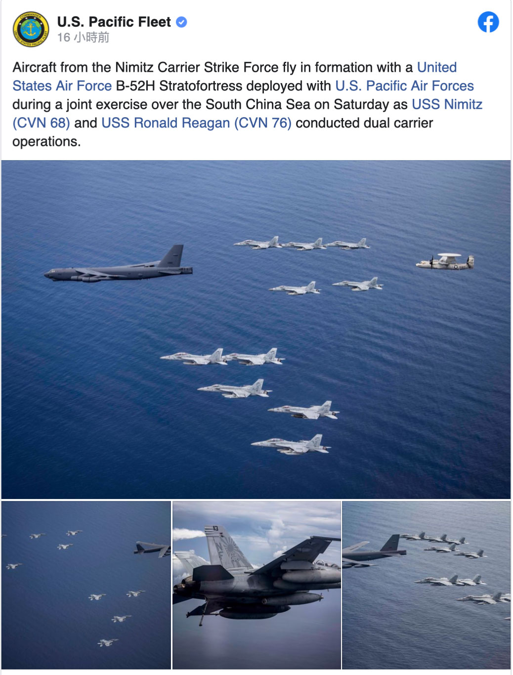 美军公布海军双航母在南海联合演练。(U.S. Pacific Fleet脸书)