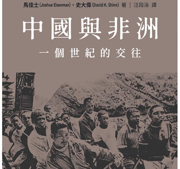 新书《中国与非洲 – 一个世纪的往来》封面截图(香港中文大学出版社)