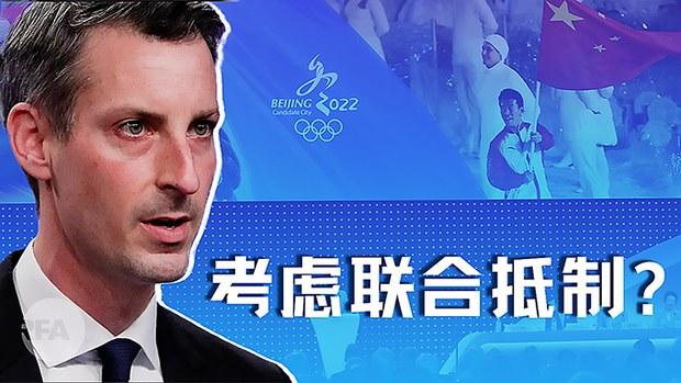 美国务院发言激起抵制北京冬奥辩论