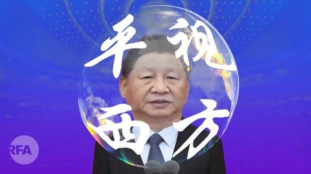 """官媒民調:  九成中國年輕人""""平視""""、""""俯視""""西方"""