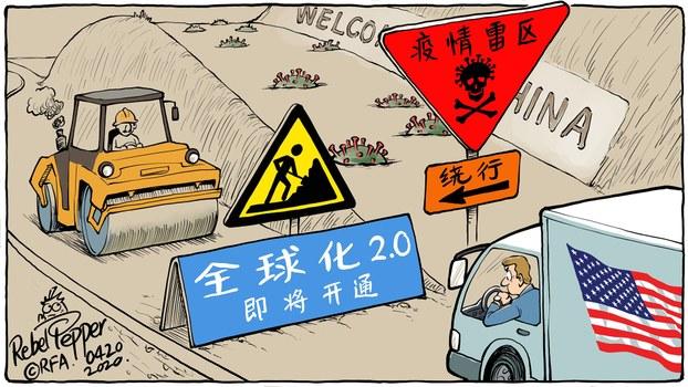 变态辣椒:全球化2.0即将开通 疫情雷区请绕行