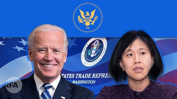 拜登提名的贸易代表戴琦是谁?(photo:RFA)